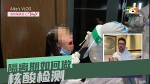 【艾克去哪儿】回中国隔离期间,如何做核酸检测?