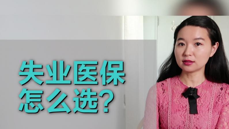 【详解】失业后医保如何买?每月400刀医保费买不起!