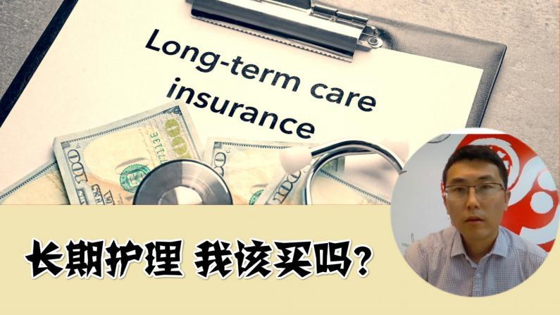 【美国老查】人类寿命越来越长 我需要买长期护理保险吗?