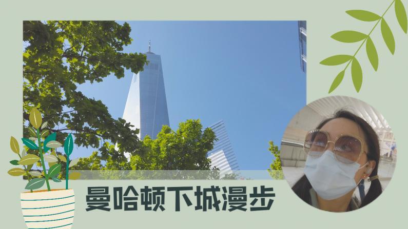 【居家日记】曼哈顿现在什么情况?国殇日下城景象