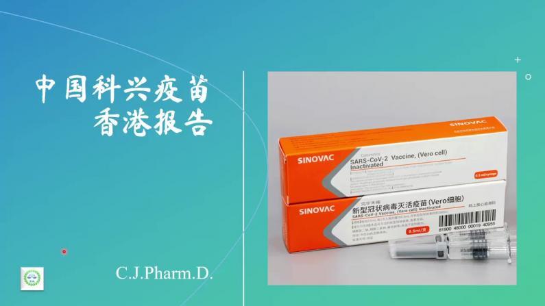 【医痴的木头屋】为科兴药厂点赞!分析科兴疫苗香港报告