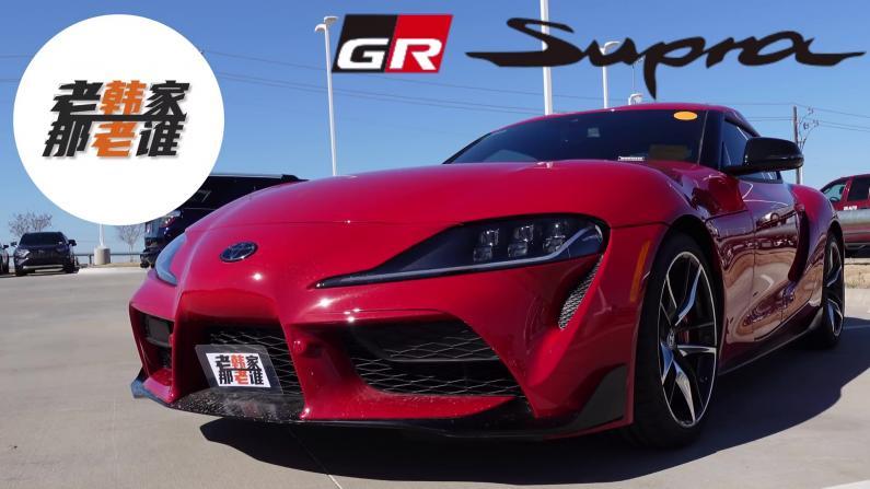 【老韩唠车】丰田小跑车 外型炫酷的GR Supra怎么样?