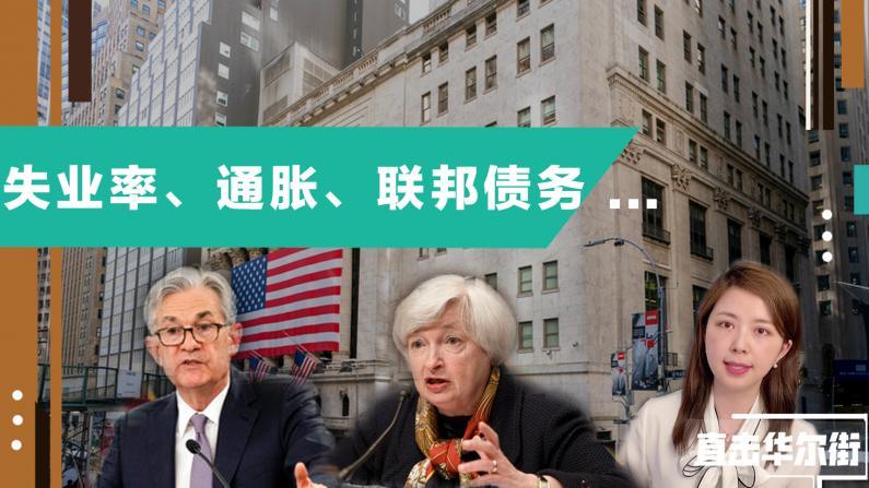 回应美国经济面临挑战 联储主席、财长这样安抚市场