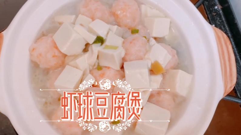 【范哥的美国生活】虾丸豆腐煲的家常做法