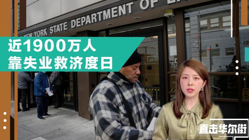 首申失业金人数跌至疫情低谷 延期人数却飙升