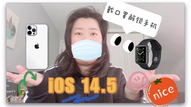 【七十五公斤级】iPhone更新到14.5 搭配苹果手表戴口罩也能解锁手机