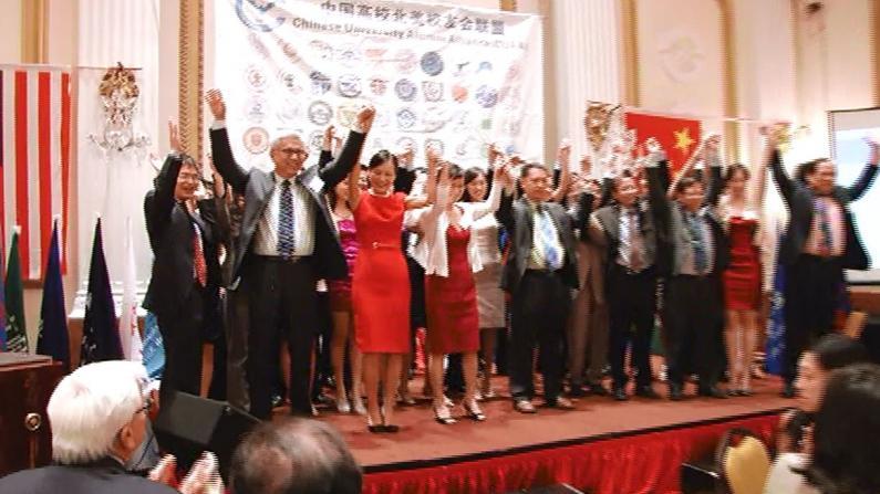 中国高校北美校友会联盟举办成立庆典