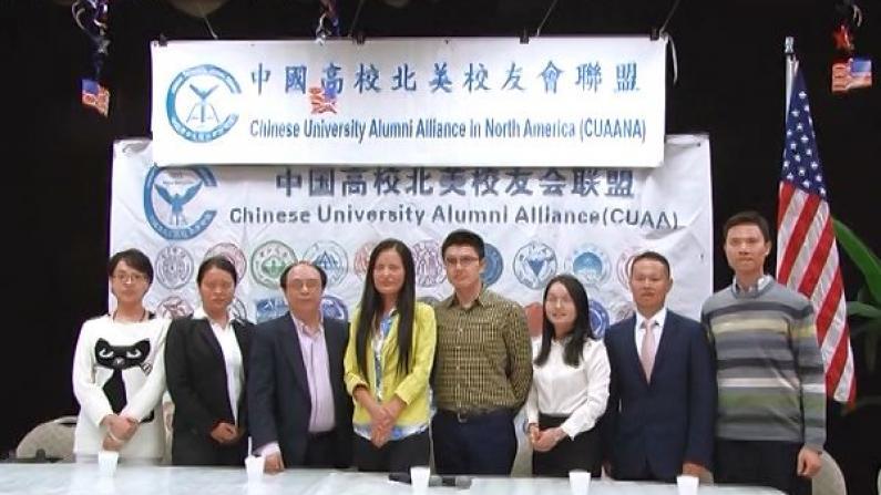中国高校北美校友联盟月底举办茶话会