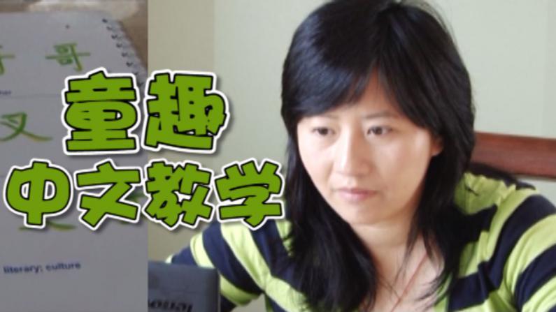 自创童趣教学法获好评   全职妈妈快乐中文教学