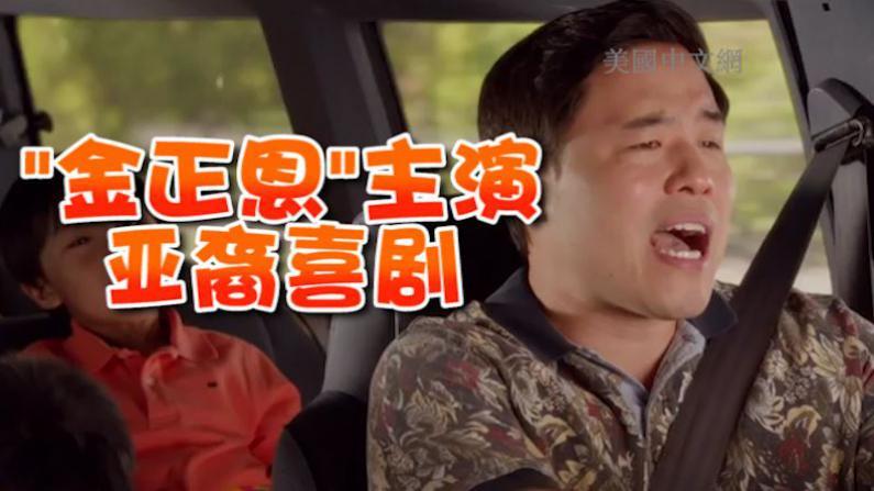 """《初来乍到》首次讲述华裔移民美国梦 男主角原来就是""""金正恩"""""""