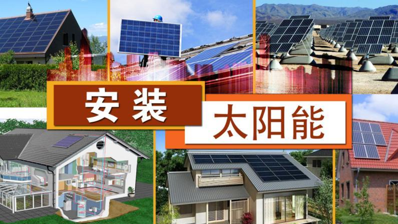 节能省钱好途径—安装太阳能