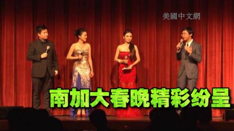 精彩纷呈南加大春晚上演 留学生欢聚一堂庆春节