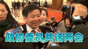 政协委员共话关注与期待 反腐环保经济发展成热点话题