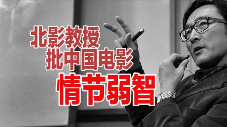 北影资深教授苏牧批中国电影:情节弱智观众胜过编剧