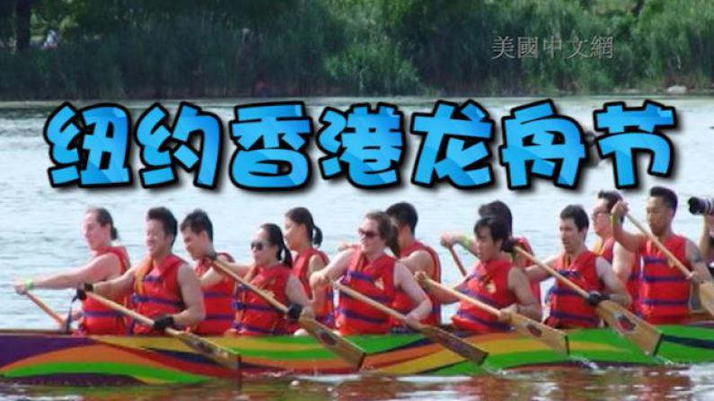 第25届纽约香港龙舟节精彩角逐 大昌行龙舟队成功卫冕