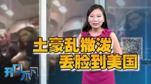 开口不凡:中国土豪美国撒泼 素质何在?