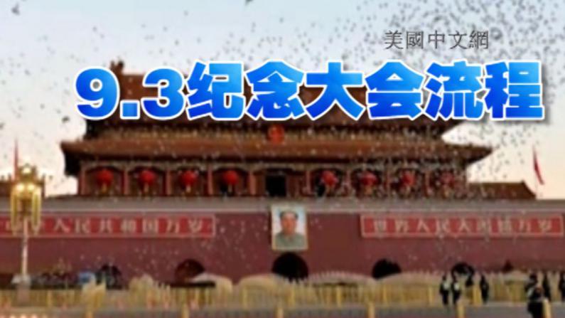 中国抗战胜利70周年纪念大会流程发布 分列式持续50分钟