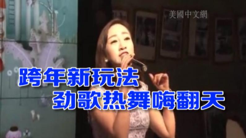 元旦歌会筹备 劲歌热舞跨年 美国中文电视中文网跨年新玩法