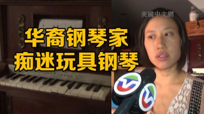 """华裔音乐家痴迷""""玩具钢琴"""" 举办音乐节获得世界选手响应"""