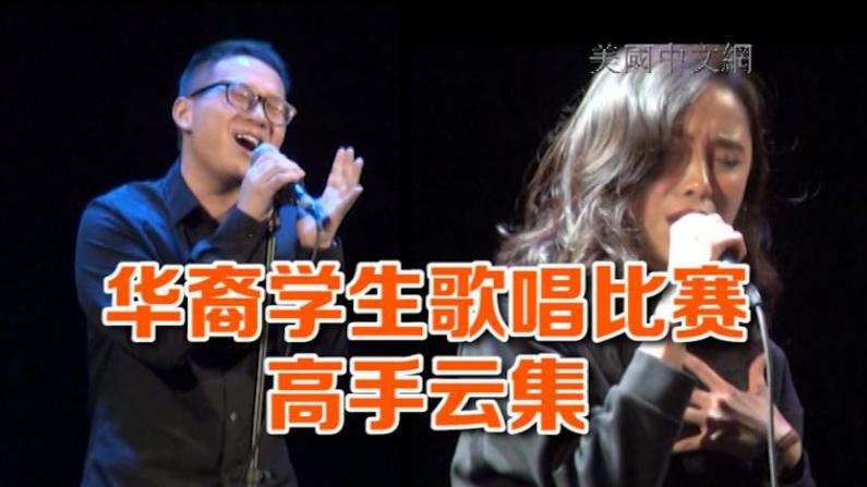 """""""约你唱首歌""""纽约华裔学生歌唱比赛落幕 高手云集实力不凡"""