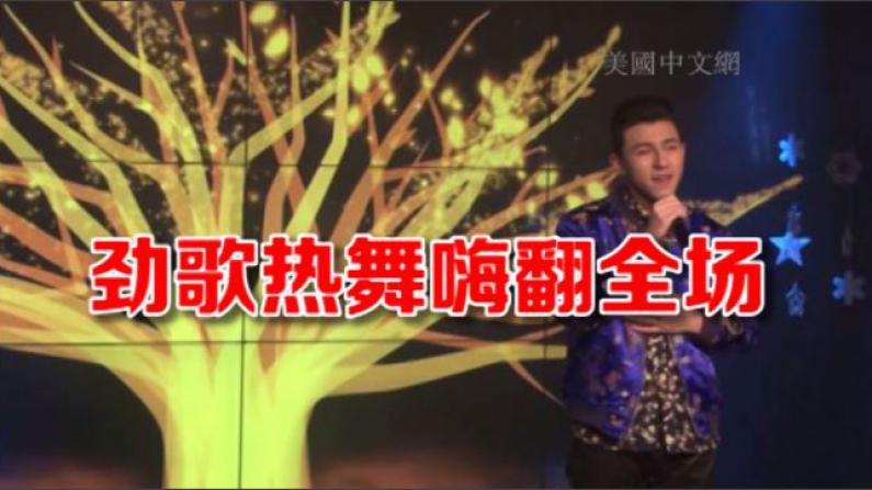 美国中文电视跨年倒计时 元旦歌会正式录制