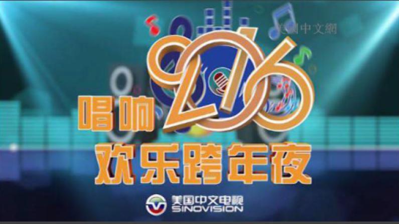 """""""元旦歌会""""陪您迎接2016 美国中文电视台网今晚11点登场"""