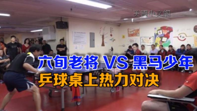法拉盛乒乓球公开锦标赛开打  美东60名高水平选手激烈角逐