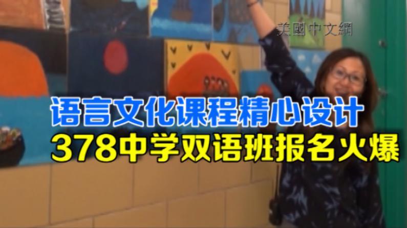 中英文双语教学项目走俏 下东城378中学今秋开办新班