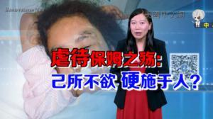 开口不凡:令人发指!华妇涉虐待中国老保姆 背后有隐情?