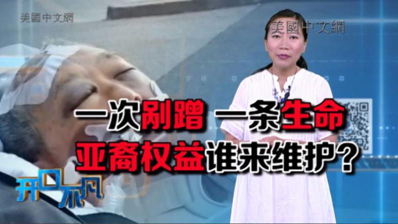 开口不凡:震惊!非裔打死无辜华裔老人 竟不判杀人罪?!