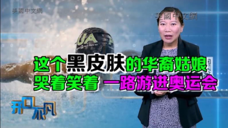 开口不凡:华裔混血女孩奥运夺银 背后鲜为人知的故事