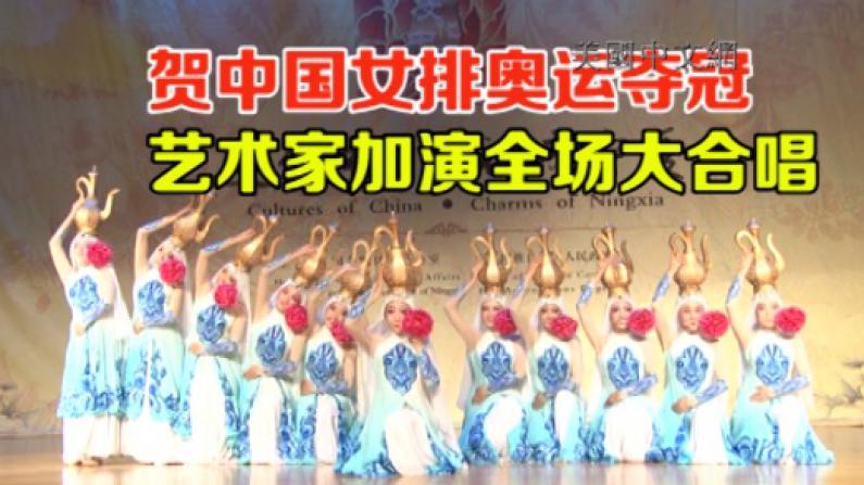"""""""文化中国 神奇宁夏""""匹兹堡演出获赞誉  数百名观众齐欢乐"""