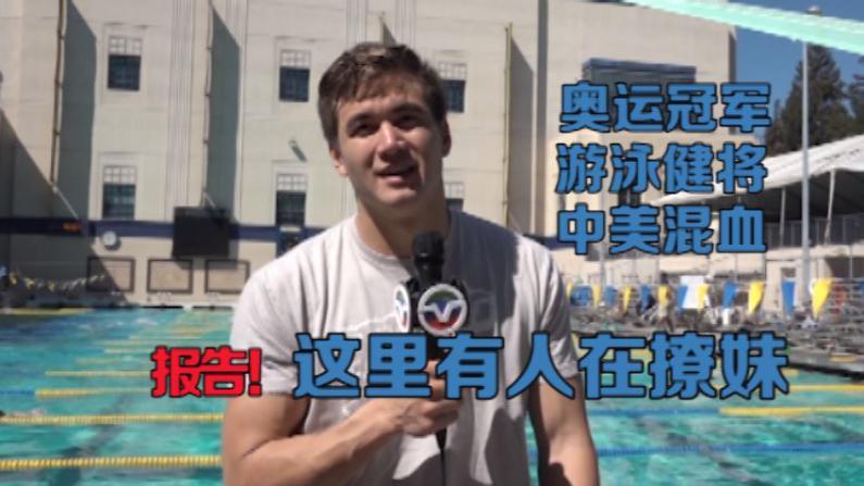 三届奥运五枚金牌 混血泳将倪家骏接班飞鱼扛起美国队大旗
