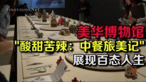 """美华博物馆""""酸甜苦辣:中餐旅美记"""" 透过中餐文化展现百态人生"""