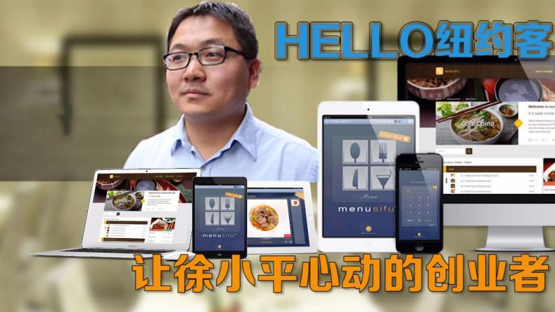 HELLO纽约客:徐小平相中的创业者王强