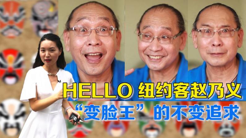 """HELLO纽约客赵乃义:""""变脸王""""的不变追求"""