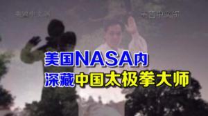美国NASA深藏中国大师 黄伟儿:传承太极任重道远