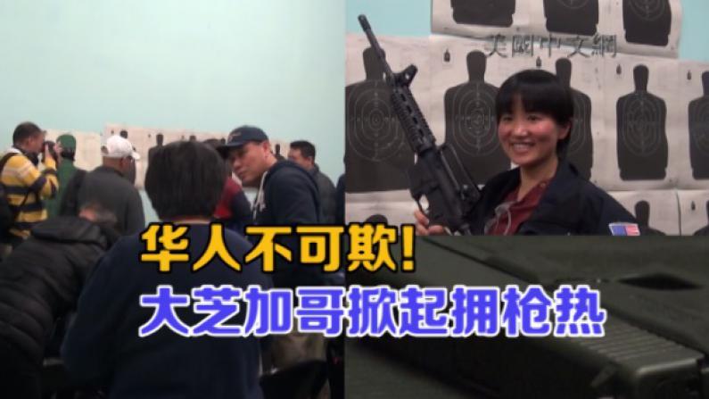 大芝加哥华人社区掀起持枪热 提倡合法拥枪 加强自我保护