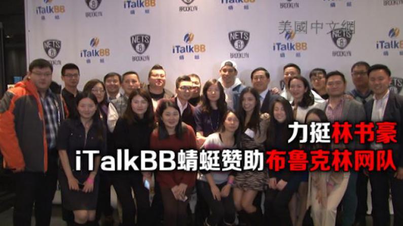 力挺林书豪 华商iTalkBB蜻蜓赞助布鲁克林网队