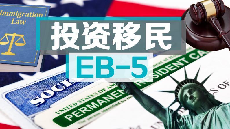 你真的了解美国投资移民EB-5吗?