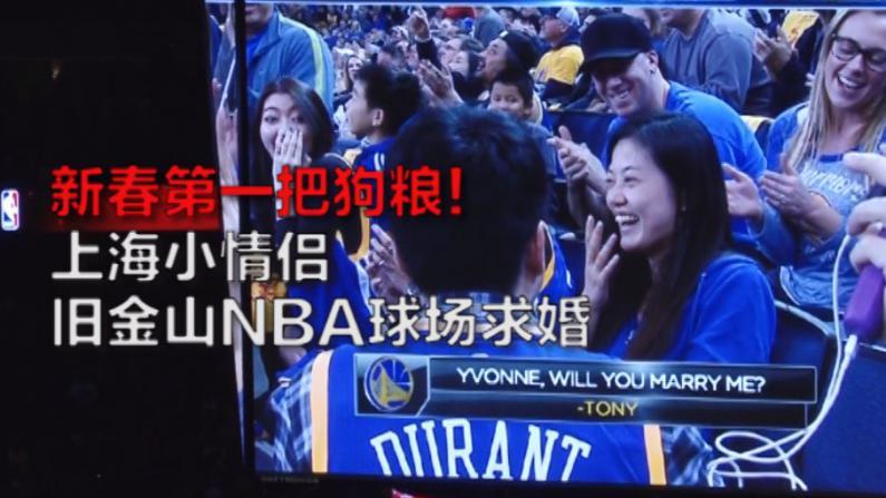 上海小情侣旧金山NBA球场求婚获祝福 勇士队错把鸡年当羊年闹笑话
