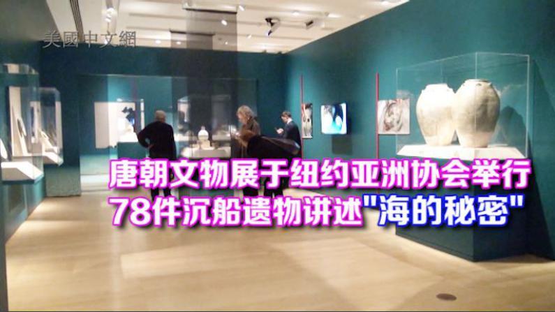 """""""海的秘密""""唐朝文物展于纽约亚洲协会举行  78件沉船遗物讲述中西贸易发展史"""