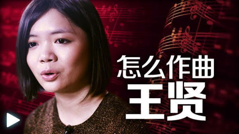 王贤:作曲与互动视觉