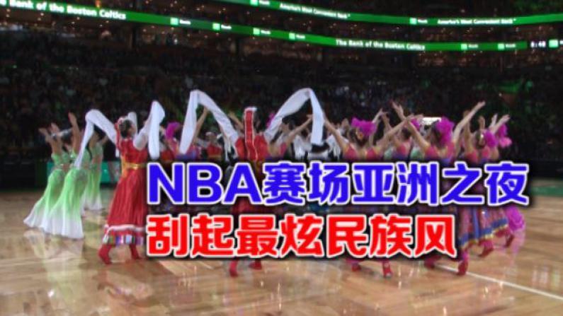 NBA赛场亚洲之夜刮起最炫民族风