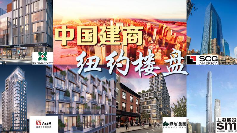 大盘点:中国知名开发商在纽约的公寓楼盘