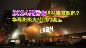 洛杉矶申奥活动精彩不断 华裔体育工作者热情支持
