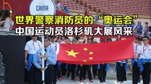 世界警察消防运动会洛杉矶开幕 中国运动员大展风采
