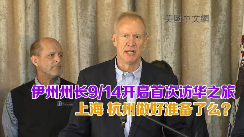 伊州州长9/14开启首次访华之旅 欲与上海 杭州高层谈合作