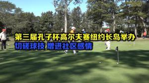 第三届孔子杯高尔夫赛纽约长岛举办 切磋球技 增进社区感情