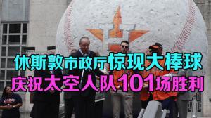 休斯敦市政厅前惊现大棒球 庆祝太空人队拿下101场胜利